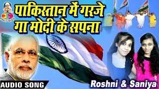 इतिहास में इतना सुन्दर देश भक्ति गीत नहीं सुना होगा- मोदी जी के सपना # Roshni & Saniya