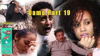 New Eritrean film Dama (ዳማ ) part 19 Shalom Entertainment 2017
