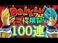 【ドッカンバトル602】驚愕展開の100連!サイヤの日フェス開幕!【DRAGONBALL Z Dokkan Battle】