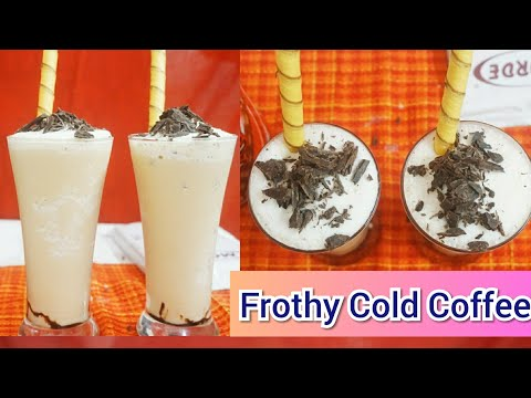 Cold Coffee Recipe | Thick and Creamy Cold Coffee | Frothy Cold Coffee Recipe |