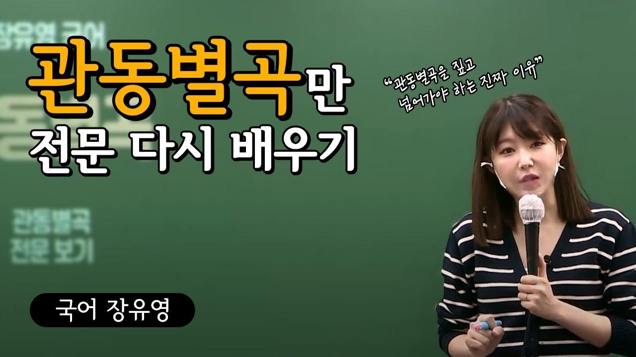 [메가공무원]국어 장유영 선생님의 「관동별곡」 전문 다시 배우기 -1편
