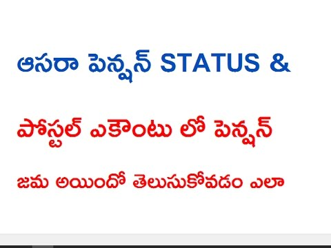 Telangana Aasara Pension Status & Postal Account Balance Check up | TELUGU |