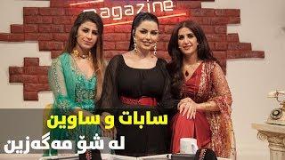 Show Magazine Lagal Sabat W Sawin Warzi Nwe Alqay 12