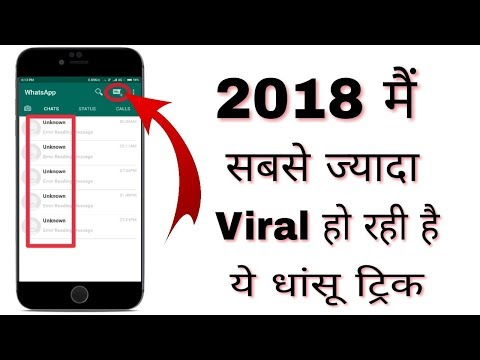 Latest WhatsApp trick 2018/by Ajab Gajab Jankari