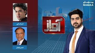 Awaz | SAMAA TV | Ali Haider | 18 September 2019