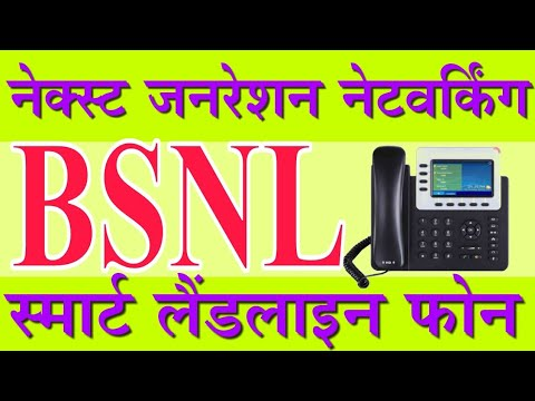 BSNL launch next generation networking landline phone With smartphone feature