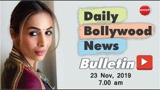 Malaika Arora | Kareena Kapoor | Ajay Devgan | Bollywood News | 23 November 2019 | 07:00 AM