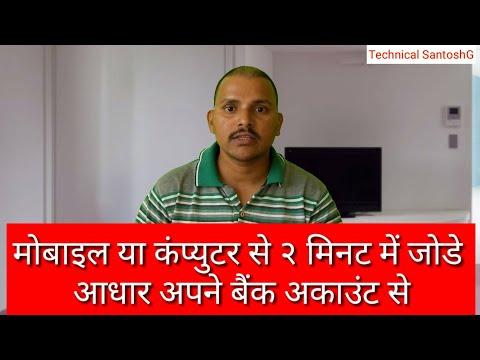 How to link Aadhaar in HDFC Bank account || मोबाइल या कंप्यूटेर से बैंक अकाउंट में आधार लिंक करे