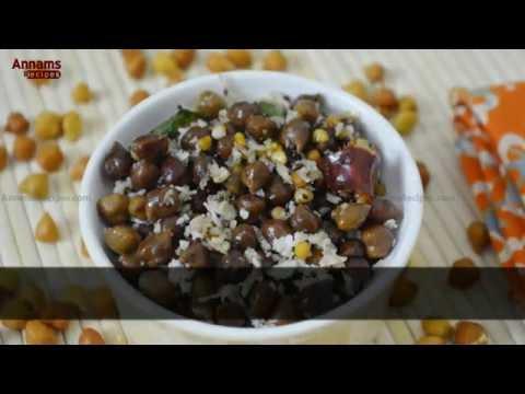 Black Channa Sundal -Channa Sundal Recipe