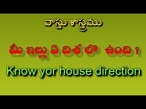 Know your Building Direction or Facing, Vastu shastra, వాస్తు శాస్త్రము