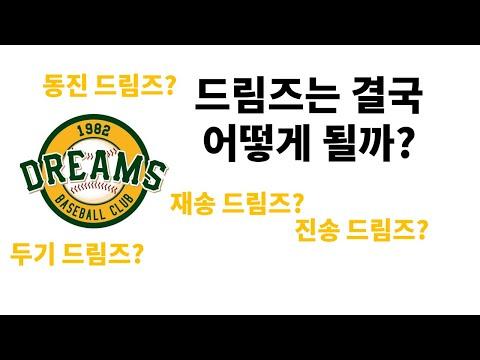 스토브리그-드림즈의 운명은?(재송 드림즈? 시민구단?)