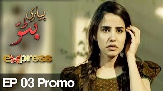 Piyari Bittu  - Episode 3 Promo | Express Entertainment ᴴᴰ  Drama | Sania Saeed & Atiqa Odho