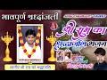 New Rajasthani DJ song 2021 श्री राम का श्रद्धांजलि भजन singer DJ king bittu meghvanshi