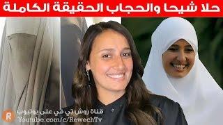 #x202b;حلا شيحا تخلع الحجاب !! القصة الكاملة#x202c;lrm;