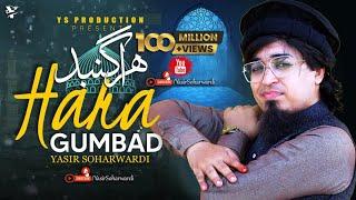 Hara Gumbad Jo Dekhoge Full Track | Yasir Soharwardi | Mere Aaqa Ko Dekhoge | 2019 Naat हरा गुंबद