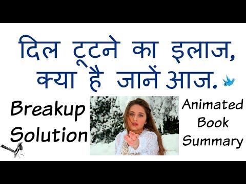 "Breakup / Divorce Solution, दिल  टूटने  का  इलाज book summary of ""The Break Up Manual "" By WEREAD"
