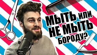 Download Барбер Герман Винокуров о том, требуется ли уход за бородой и усами в зимний период Video