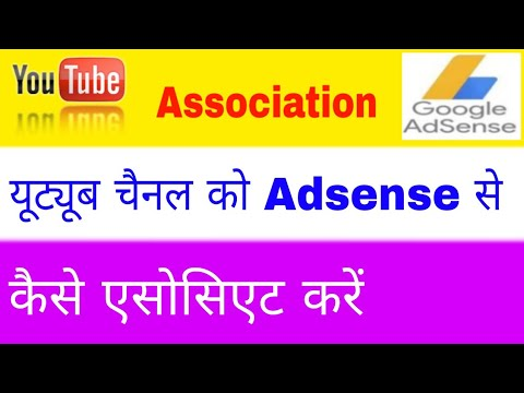 How to associate you tube channel with adsense | you tube channel ko adsense se kaise associate kare