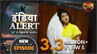 #India #Alert   New Episode 407   Girlfriend Ki Roommate / गर्लफ्रेंड की रूममेट   #Dangal TV Channel