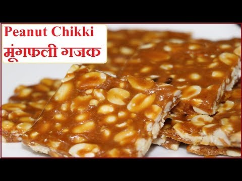 मूंगफली की गजक | peanut chikki recipe | peanut gajak | how to make gajak ( chikki ) at home