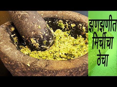 झणझणीत हिरवी मिरचीचा ठेचा  | Hirvi Mirchi cha Thecha | Green Chilli Garlic Chutney | MadhurasRecipe