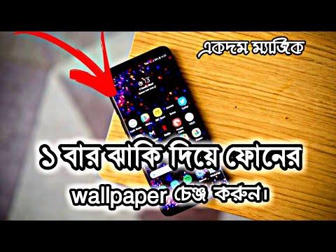 এক কিল্কে wallpaper চেঞ্জ করুন একদম ম্যাজিক,wallpaper changer android free