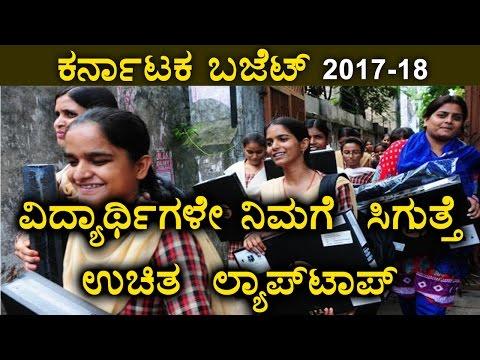 Karnataka budget 2017-18 : Free Laptop To All Students  | Oneindia Kannada