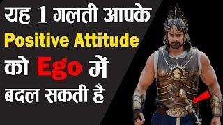 Exam आने से पहले ये Video 1 बार जरूर देख लेना - Power of Positive Attitude Vs Ego