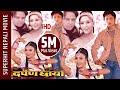 Darpan Chhaya Superhit Nepali Movie Niruta Singh Dilip Rayamajhi Uttam Pradhan Jitu Nepal