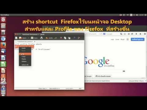 สร้าง multi profile firefox บน Linux Ubuntu Desktop 14.04 LTS