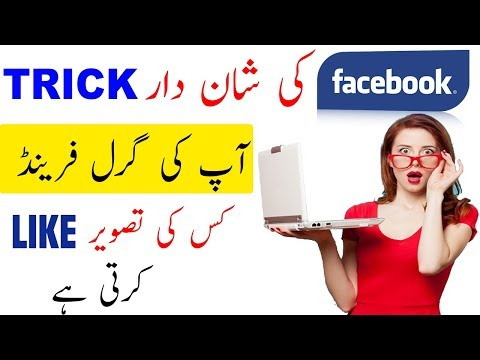 How To Check Your Friend/Girlfriend Activity On Facebook - Track Friends Activity- How To tech Bros