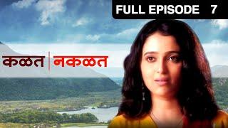 Kalat Nakalat - कळत नकळत   Full Epsode - 7   Sunil Barve, Rutuja Deshmukh   Zee Marathi