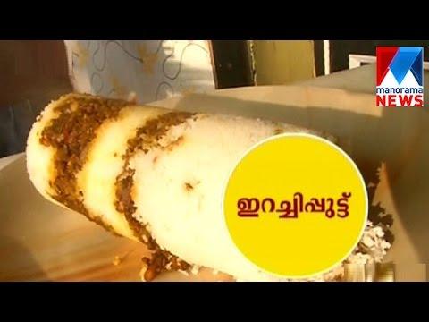 How to make Irachi Puttu - Breakfast | Manorama News