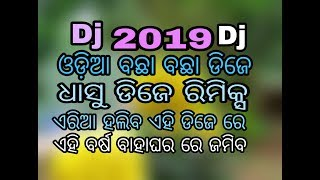 Odia Non Stop Dj L Ollywood New Movie DJ Song L Odia Latest DJ L Odia Hard Bass DJ Song L Odia DJ
