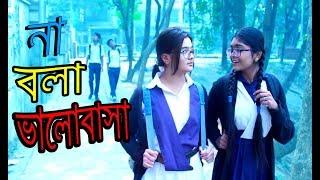 """না বলা ভালোবাসা    Na Bola Valobasha Bangla """"Love Story"""" Short Film 2018 2018    MojaMasti"""