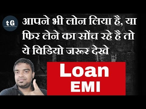 What is EMI | How to Calculate EMI | Technical Guptaji