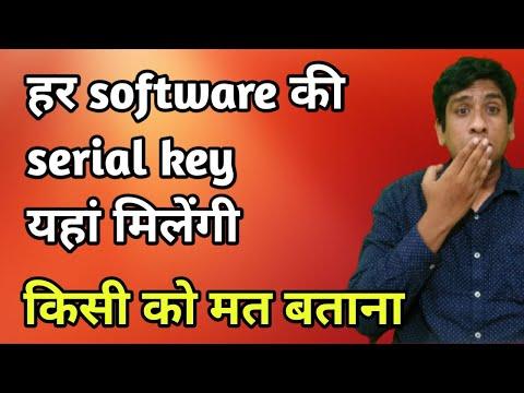 How to find serial keys of any software (100% working 2017) |hindi|urdu | किसी भी सॉफ्टवेर की सीरियल