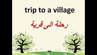 تعلم اللغة الانكليزية_ قصة مترجمه قصيرة