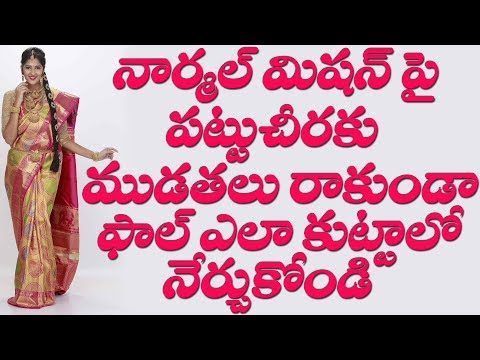 How to stitch Pattu Saree Falls easily without wrinkles in sewing machine Tailoring Classes Part 223