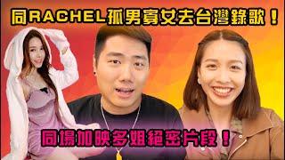 [加蔥vlog] 同RACHEL孤男寡女去台灣錄歌!同場加映多姐絕密片段 w/ Rachel Doris