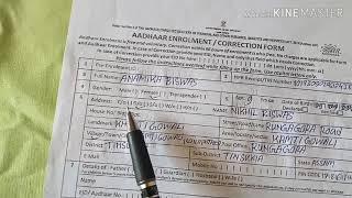 aadhar card form Videos - 9tube tv