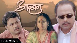Aawhan - Full Marathi Movie - Sachin Khedekar, Subodh Bhave - Latest Superhit