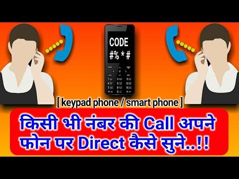 किसी भी नंबर की Call अपने Keypad फोन पर Transfer कर कैसे ?Forward All call to Your No.Via Using Code