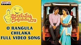 O Rangula Chilaka Full Video  Song   Jayammu Nischayammu Raa Video Songs   Srinivas Reddy, Poorna