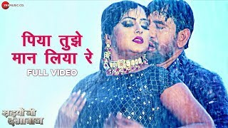 पिया तुझे मान लिया रे | Full Video | Saiyaan Ji Dagabaaz | Dinesh Lal Yadav & Anjana Singh