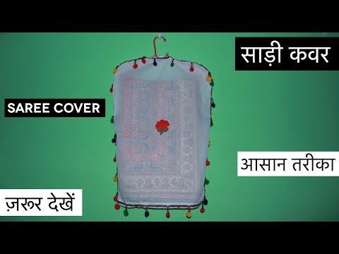 How to make a Saree Cover / साड़ी खरीदने से पहले देखें / Cotton Cloth Cover - by Arti Singh