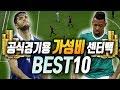 [피파4] 현메타 최고의 가성비 센터백 BEST 10 [보잉수]