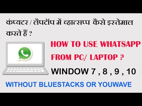 How to Install Whatsapp on PC without Bluestacks or Youwave ? WINDOW 7/8/9/10 in Hindi (2016)