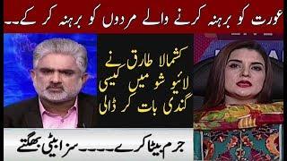 Kasmala Tariq Shameful Talk in Live Show | Live With Nasrullah Malik | Neo News