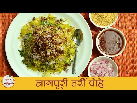 नागपूरी तर्री पोहे | Nagpuri Tarri Pohe | Nagpur Style Pohe Recipe | Recipe In Marathi | Archana
